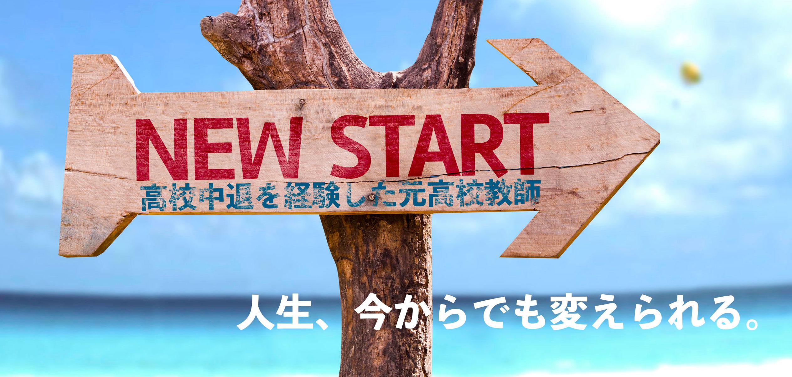 head_new_start